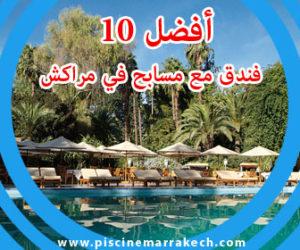 فندق مع مسبح مراكش